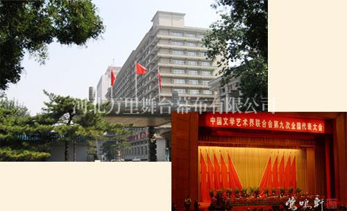 北京京西宾馆
