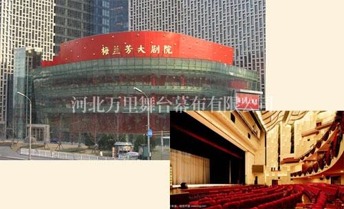 北京梅兰芳大剧院