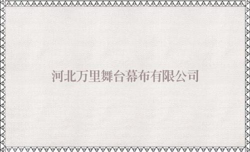 浙江白天幕